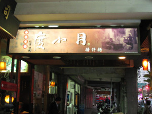 Tainan23_2